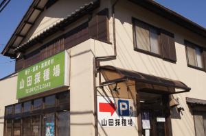 山田採種場